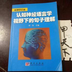 认知神经语言学视野下的句子理解