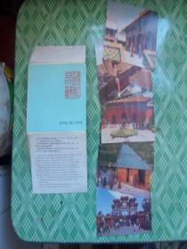 明信片《雍和宫;7张》