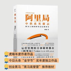 阿里局9787545463347和阳广东经济出版社