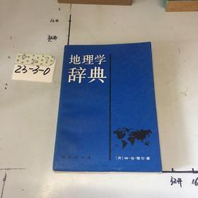地理学辞典