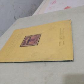 上海拍卖行有限公司2005年春季邮品拍卖会