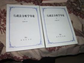 行政法分析学导论-(上下册)书架3