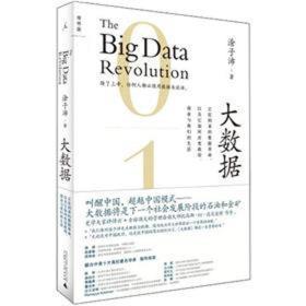 大数据:正在到来的数据革命,以及它如何改变政府、商业与我们的生活 涂子沛 9787549518371