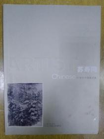 稀见!〉,21世纪中国资深美术家~~苏寿同先生签赠本〉~老一辈著名书画家《苏寿同》画集,16开,〈签名本〉,好品!
