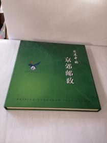 发展中的京郊邮政    北京市郊区邮政局建局20周年    纪念册hunter型邮票两版,光盘一张