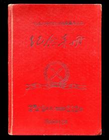 1956年中国人民志愿军炮兵指挥所对空射击优秀连队纪念册