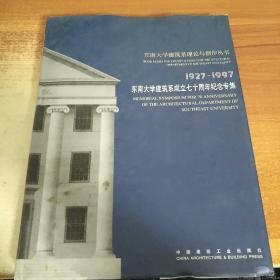 东南大学建筑系成立七十周年纪念专集 1927-1997