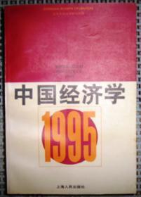中国经济学(1995年)