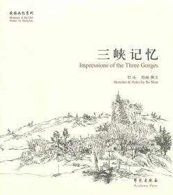 三峡记忆 正版 巴山   绘画撰文 9787507737646