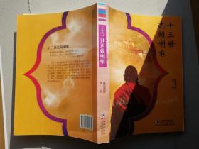 十三世达 赖 喇 嘛
