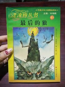 漂流瓶丛书:最后的狼