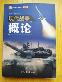 现代战争面面观:第一分册(现代战争概论)