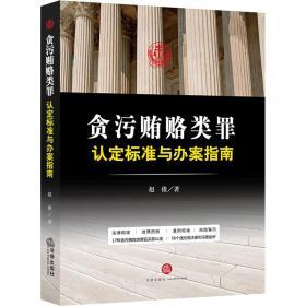 贪污贿赂类罪认定标准与办案指南