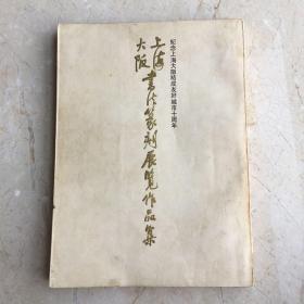 上海大坂书法篆刻展览作品集