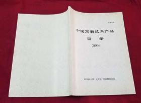 中国高新技术产品目录2006
