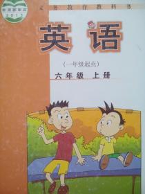 小学英语课本六年级上册,小学英语一年级起点,小学英语课本6年级上册,小学英语课本