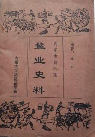 《内蒙古自治区盐业史料》
