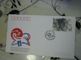 外展封WZ52中国参加1989年 法国世界集邮展览纪念封