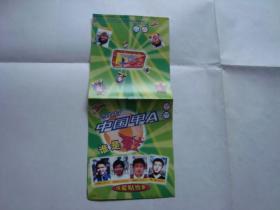 大大 2001中国甲A  大大泡泡糖 贴纸收集册,全新 空册