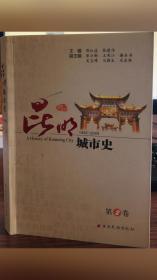 昆明城市史.第2卷(1992-2009)