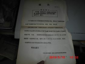 1967年 文革 夺权通告