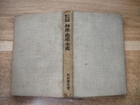 日本产业经济全书:林产·畜产·水产(昭和十二年)