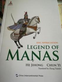 Legend of manas