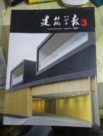 建筑学报2012年第3期