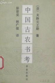 中国古农书考 (打 印 本)