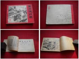 《冀州侯归周》封神12,64开马程绘,人美1983.2一版一印,666号,连环画