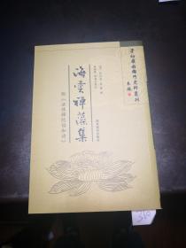 清初岭南佛门史料丛刊:《海云禅藻集》
