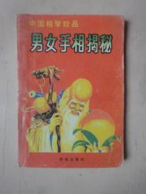 中国相学珍品《男女手相揭秘》(1991年1版1印)