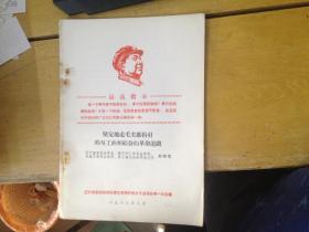 坚定地走毛主席指引的与工农相结合的革命道路
