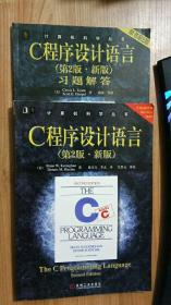 C程序设计语言+习题解答 2册合售 第2版新版      机械工业出版社             作者: (美)Brian W. Kernighan