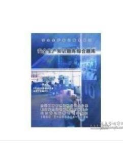 【拍前咨询】2019年安全生产月- 安全生产知识综合题库 2 CD因U盘属特殊媒体产品,既已售出,概不退货(质量问题除外)  9F04d