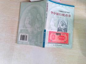 中国解放区纸币图鉴:华中银行纸币券·