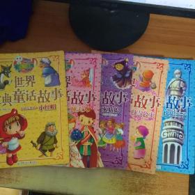 世界经典童话故事 5册合售(小红帽,睡美人,灰姑娘,白雪公主,快乐王子)