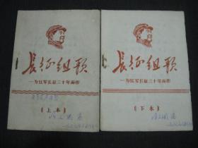 长征组歌---为红军长征三十年而作(上本、下本)64开,油印本,封面带主席头像