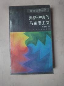 面向世界丛书:弗洛伊德的马克思主义 (1988年1版1印 〕