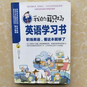 我的职场英语学习书:职场英语,看这本就够了