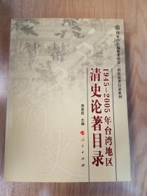 1945-2005年台湾地区清史论著目录