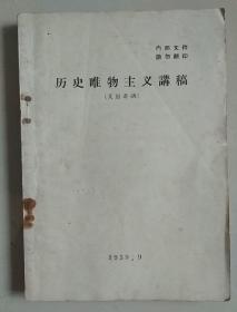 历史唯物主义讲稿 1959年9月艾思奇讲