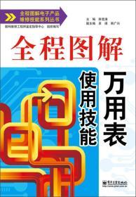 全程图解电子产品维修技能系列丛书:全程图解万用表使用技能