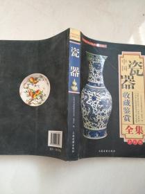 中国瓷器收藏鉴赏全集