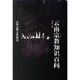 云南宗教知识百问