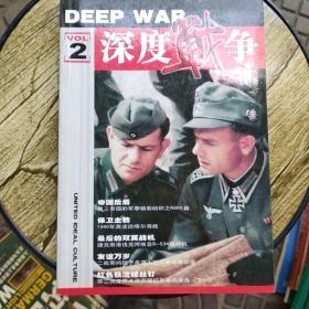 深度战争(第2期)