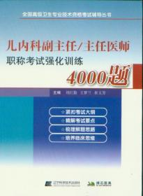 全国高级卫生考试 儿内科副主任/主任医师职称考试强化训练4000题