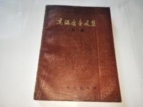 高温合金文集 第一册