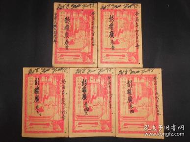 民国二十一年石印《幼学琼林详解》一套五本全,漂亮的红色彩印书衣,内有很多图,其中卷一和卷二几乎每页上边都有一个图文并茂的典故图。