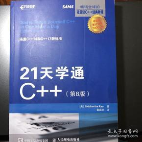 21天学通C++ 第8版